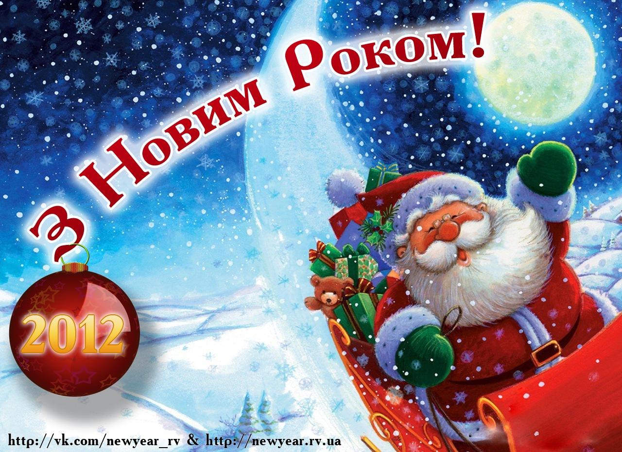 З Новим 2012 роком!