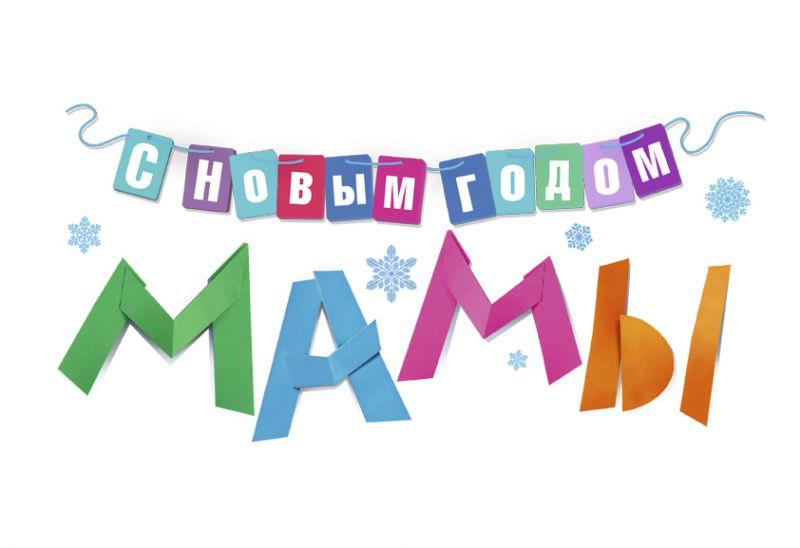 С Новым годом, мамы!