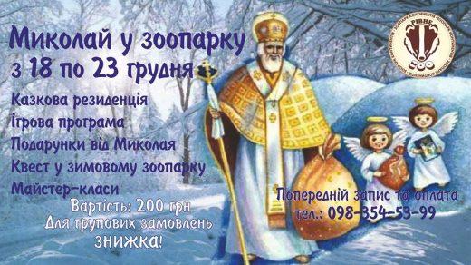 резиденція Святого Миколая